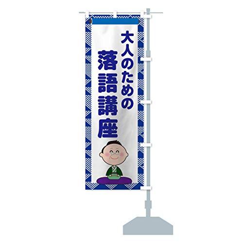 大人のための落語講座 のぼり旗 サイズ選べます(ジャンボ90x270cm 右チチ)