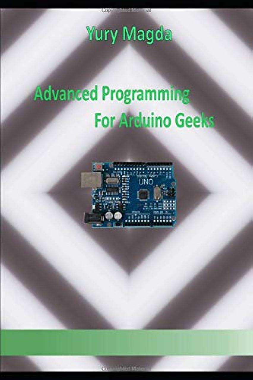 専ら放出モンスターAdvanced Programming For Arduino Geeks