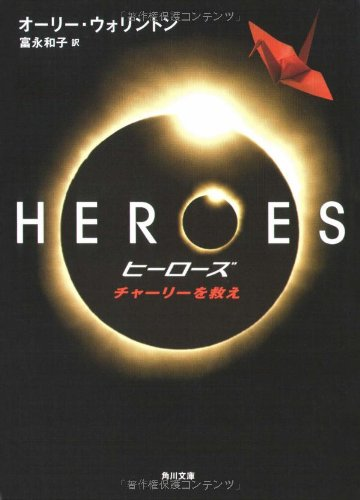 HEROES/ヒーローズ チャーリーを救え (角川文庫)