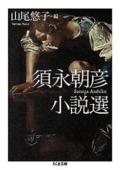 須永朝彦小説選 (ちくま文庫)