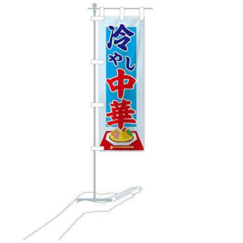 卓上ミニ冷やし中華 のぼり旗 サイズ選べます(卓上ミニのぼり10x30cm 立て台付き)