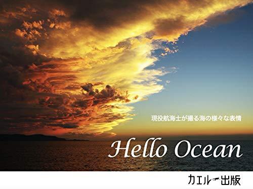 Hello Ocean: 現役航海士が撮る海の様々な表情