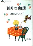 独りの珈琲 (知的生きかた文庫)