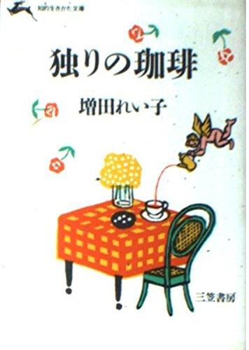 独りの珈琲 (知的生きかた文庫)の詳細を見る