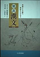 知識から文脈へ 理解をふかめる 精説漢文 改訂版