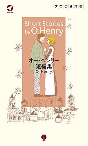 オー・ヘンリー短編集 O. Henry's American Scenes【日本語ナビ付き原書】 (ナビつき洋書シリーズ)の詳細を見る