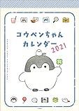 コウペンちゃんカレンダー2021 ([カレンダー])