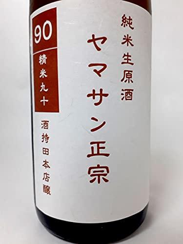 ヤマサン正宗 精米90 純米生原酒 1800ml