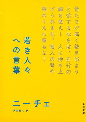 若き人々への言葉 (角川ソフィア文庫)
