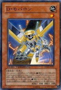 遊戯王シングルカード D・モバホン ノーマル dt03-jp003