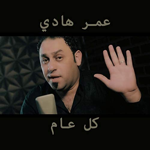 Omar Hadi