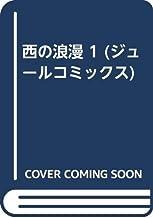 西の浪漫 1 (ジュールコミックス)