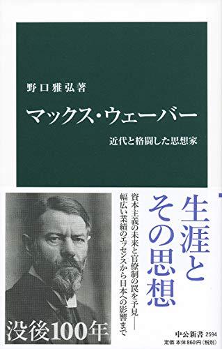 マックス・ウェーバー-近代と格闘した思想家 (中公新書)