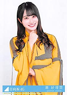 【潮紗理菜】 公式生写真 日向坂46 ソンナコトナイヨ 封入特典 b