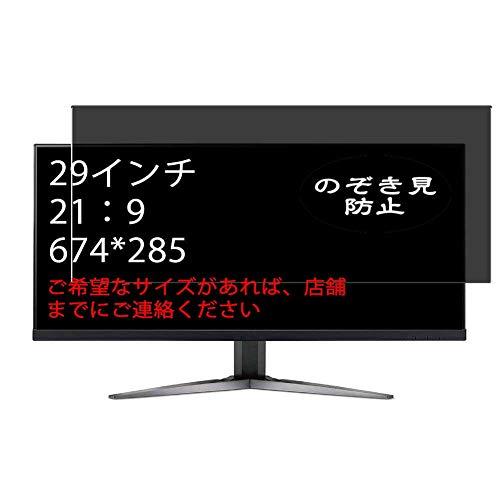 "VacFun Antiespias Protector de Pantalla, compatible con 29"" 16:9 (3840x2160/1366x768/2560x1440/1920x1080/1600x900/1280x720/5120x2880) Monitor, Screen Protector (Not Cristal Templado Funda Carcasa)"