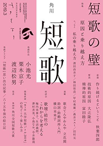 短歌 2019年3月号 [雑誌] 雑誌『短歌』