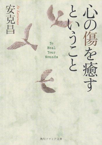 心の傷を癒すということ (角川ソフィア文庫)