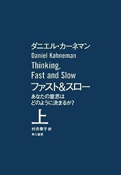 [ダニエル カーネマン, 村井 章子]のファスト&スロー (上)