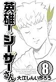 英雄!シーザーさん 8 (少年チャンピオン・コミックス)