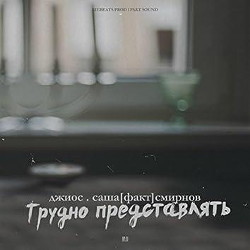 Difficult to Imagine (feat. Sasha[FakT]Smirnov)