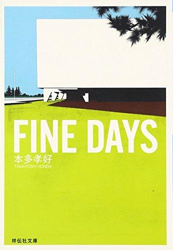 FINE DAYS (祥伝社文庫)