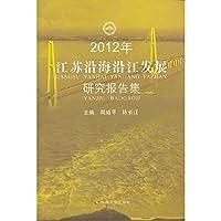2012 - Development along the Yangtze River in Jiangsu Coastal Research Reports(Chinese Edition)