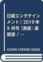 日経エンタテインメント, '関連検索キーワード'リストの最後