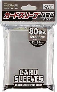 カードスリーブ 小型カードサイズ対応 ハード 4個セット