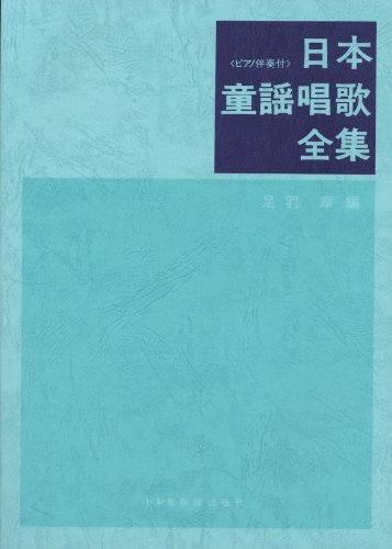 日本童謡唱歌全集の詳細を見る