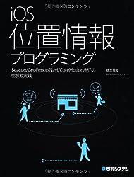 iOS位置情報プログラミング