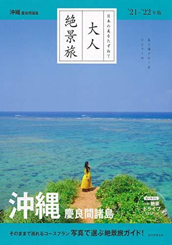 『大人絶景旅』沖縄・慶良間諸島 [2020-21最新版] (大人絶景旅―日本の美をたずねて)の詳細を見る
