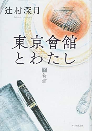 東京會舘とわたし(下)新館の詳細を見る