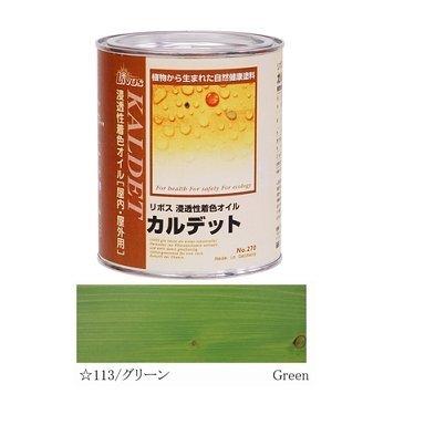 リボス 浸透性着色オイル カルデット グリーン 0.75L