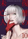 復讐の未亡人 : 10 (アクションコミックス)