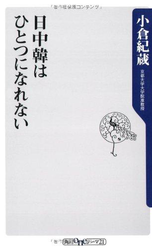 日中韓はひとつになれない (角川oneテーマ21)