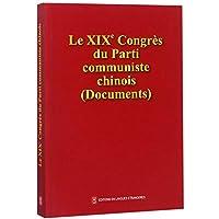 中国共产党第十九次全国代表大会文献(法文版)