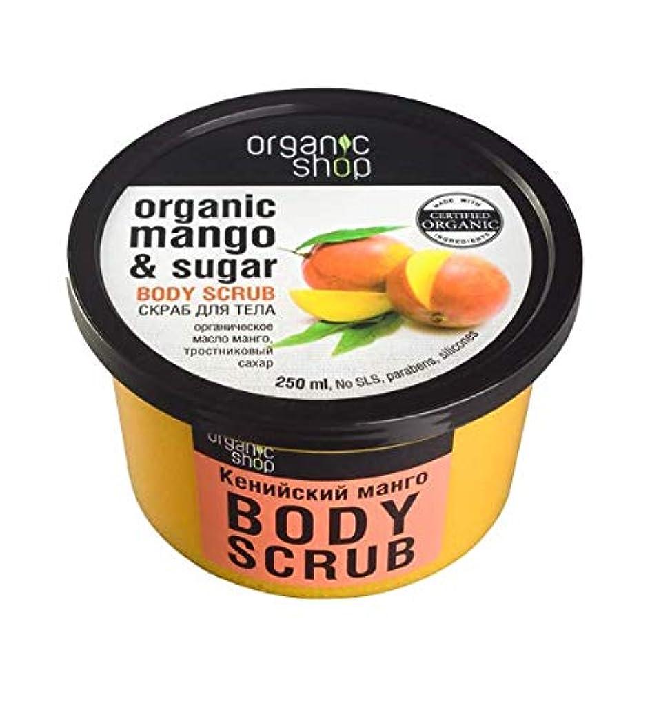 精巧な年ペストリー【話題沸騰中】ロシア産 ORGANIC SHOP オーガニック ショップ ボディスクラブ mango&sugar 250ml 「ケニアのマンゴー」
