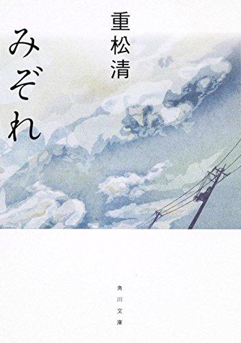 みぞれ (角川文庫)