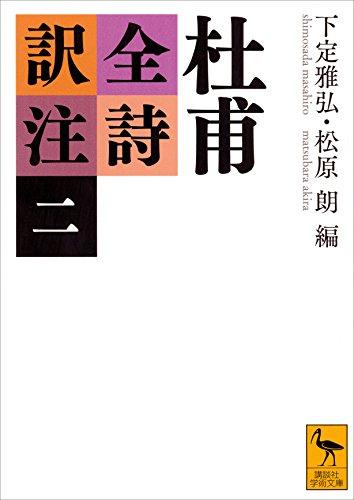 杜甫全詩訳注(二) (講談社学術文庫)