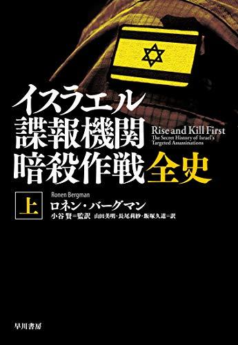 『イスラエル諜報機関 暗殺作戦全史』テロと暗殺が交錯する、紛争地帯の現実と倫理
