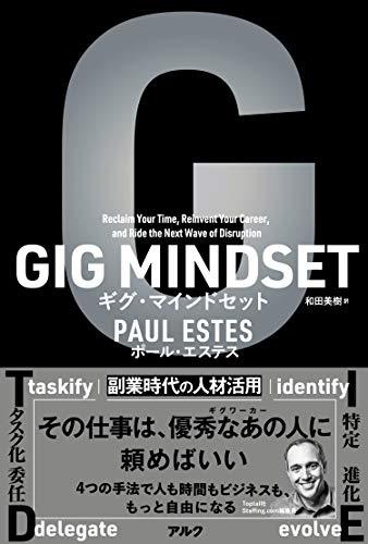 GIG MINDSET ギグ・マインドセット ~ 副業時代の人材活用