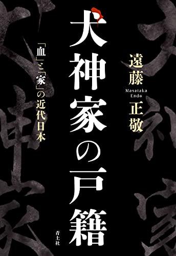 犬神家の戸籍: 「血」と「家」の近代日本