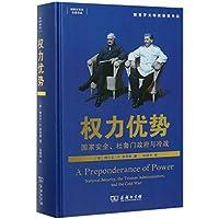 权力优势(国家安全杜鲁门政府与冷战)(精)/国际关系史名著译丛