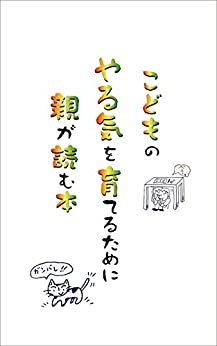 [片岡龍志]の子供のやる気を育てるために親が読む本: 子供が勉強しないのは親にも原因が・・・