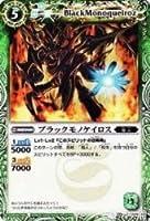 ブラックモノケイロス 【コモン】 BS04-029-C ≪バトルスピリッツ≫