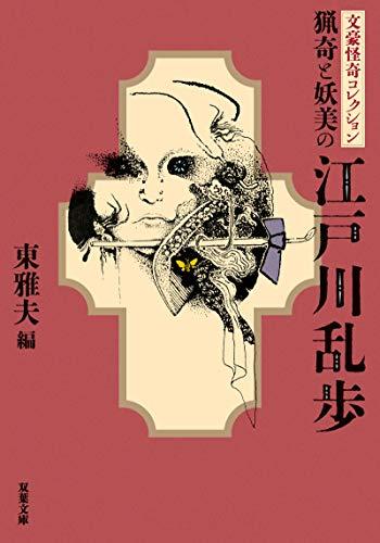 文豪怪奇コレクション 猟奇と妖美の江戸川乱歩 (双葉文庫)
