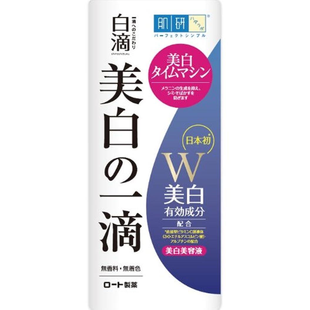 治す追い付く奇跡的な【医薬部外品】肌研(ハダラボ) 白滴 (シロシズク) 美白の一滴 45mL