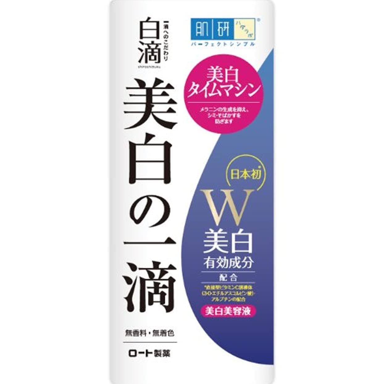 暴力的な繊毛集団的【医薬部外品】肌研(ハダラボ) 白滴 (シロシズク) 美白の一滴 45mL