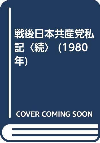 戦後日本共産党私記〈続〉 (1980年)の詳細を見る