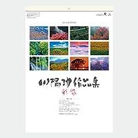 2021年壁掛けカレンダー 川隅功 作品集 彩風 コレクション